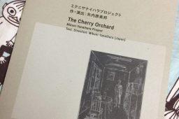 ミクニヤナイハラプロジェクト「桜の園」終演