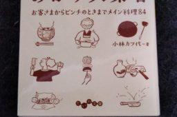 「きょうの料理本」第1回 小林カツ代のおかず大集合