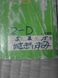 2−Dって何?