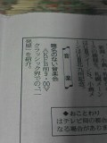 福島民友新聞より